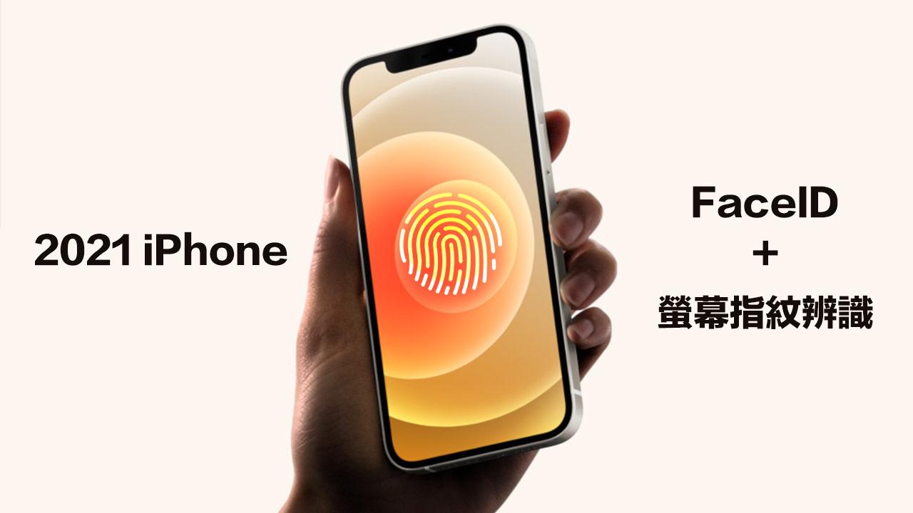Touch ID trên iPhone 13